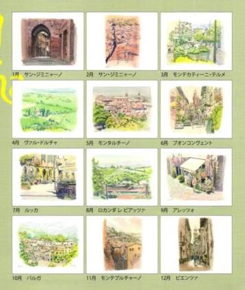 鈴木さんカレンダーダイジェスト_R1