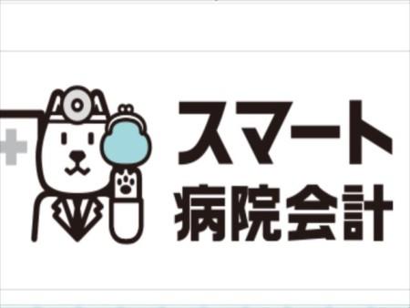 スマート病院会計image_R
