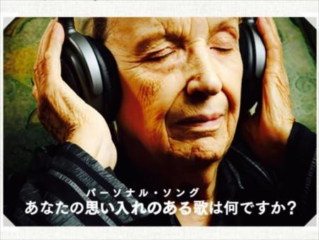 パーソナルソングimage_R