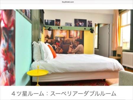 imageロイドホテル_R